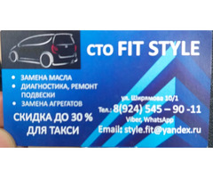 Сто Fit Style